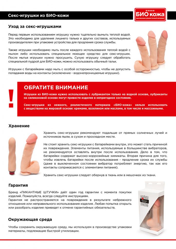 psh_falliki_uhod_garantiya__1.jpg